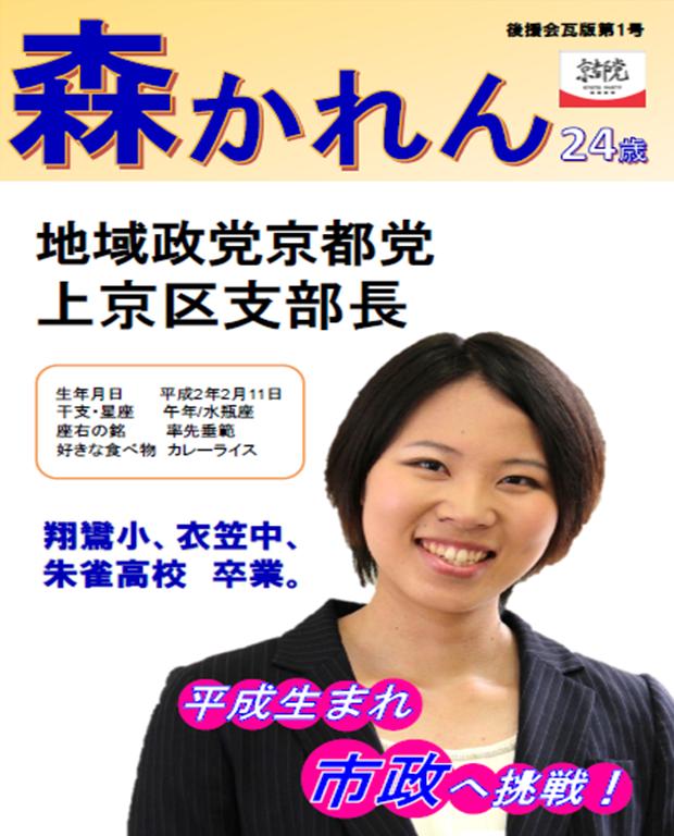 森かれん 後援会瓦版 Vol.1