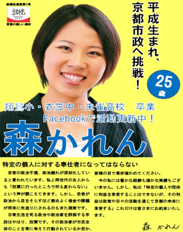 森かれん 後援会瓦版 Vol.5