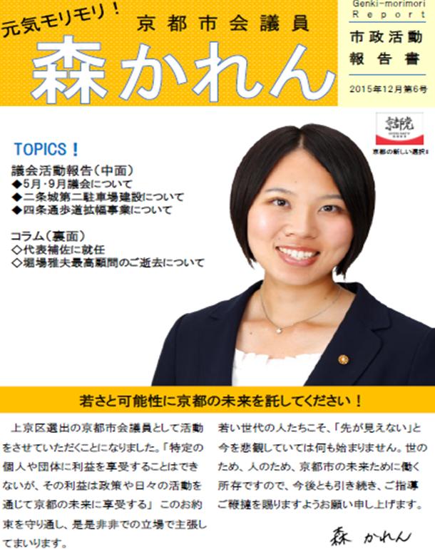 森かれん 元気モリモリ通信 Vol.1