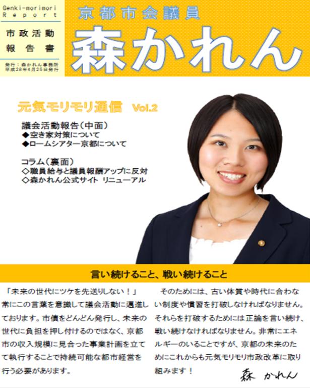 森かれん 元気モリモリ通信 Vol.2