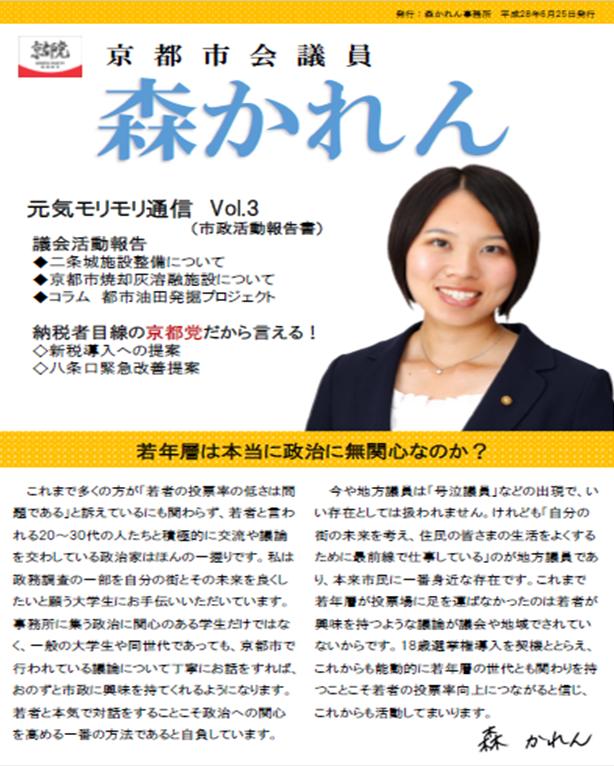 森かれん 元気モリモリ通信 Vol.3