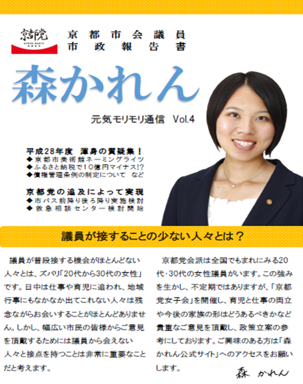森かれん 元気モリモリ通信 Vol.4