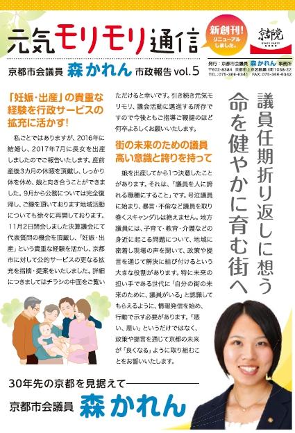 森かれん 元気モリモリ通信 Vol.5